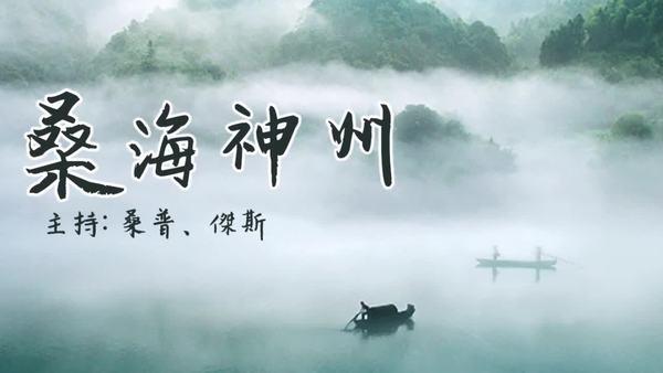 【桑海神州】2020香港前瞻