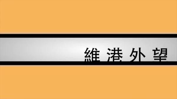 【維港外望】中國輸出腐敗威脅全球 銀彈比核彈可怕