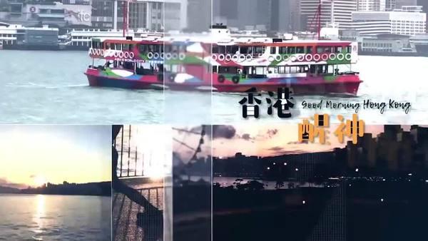 【香港醒晨】「和勇不分」的國際成功經驗