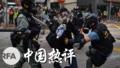 红色恐怖与禁止蒙面 香港何从?十一阅兵露天机 | 中国热评