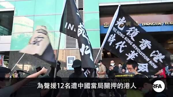 营救12被扣港人运动如火如荼    台湾3000人参加抗议