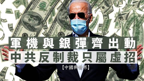 【中国与世界】美军机与银弹齐出动 中共反制裁只属虚招