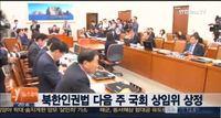 북한인권법 다음주 국회 상임위 상정