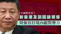 【中国与世界】斩香港及副国级领导 周强盲打境内敌对势力