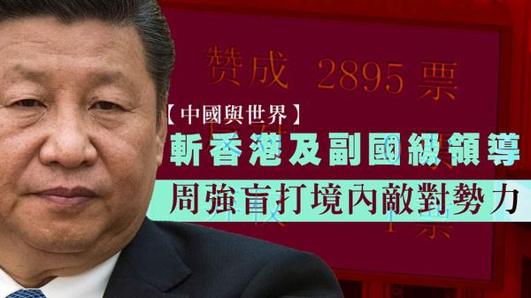 【中國與世界】斬香港及副國級領導 周強盲打境內敵對勢力