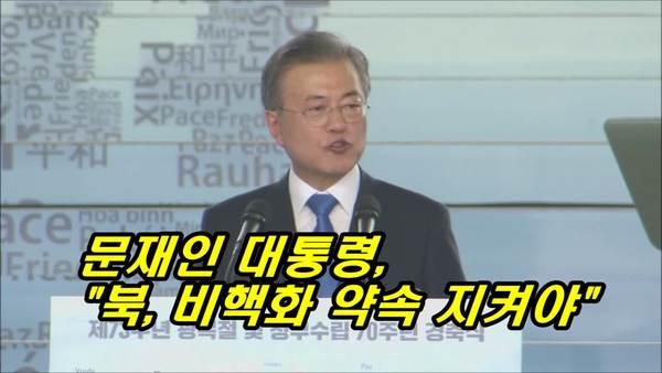 """문 대통령 """"북, 비핵화 약속 지켜야"""""""