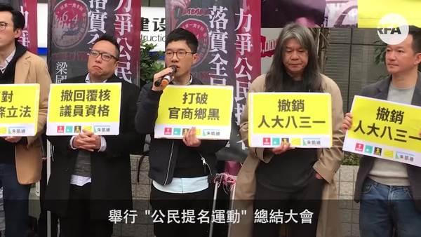 梁国雄因未能取得38,000个公民提名  宣布放弃参选