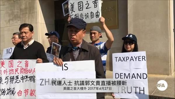 美国之音大楼外 民运人士抗议郭文贵直播被腰斩