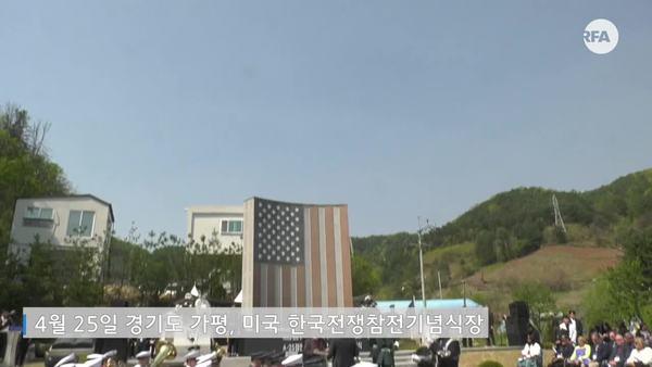 한국전쟁 추모식
