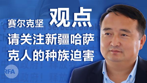 賽爾克堅:請關注新疆哈薩克人的種族迫害|觀點