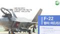 세계 최강 'F-22' · 베일벗은 'F-35A'