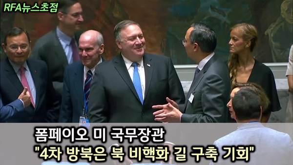 """폼페이오 """"4차 방북은 북 비핵화 길 구축 기회"""""""
