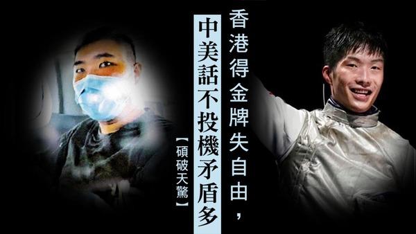【碩破天驚】香港得金牌失自由,中美話不投機矛盾多