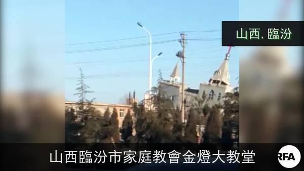 宗教打壓持續 山西金燈台大教堂遭強拆