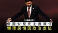 【中国与世界】借国安压民主揽亲信 懒理民愤因政治虚怯