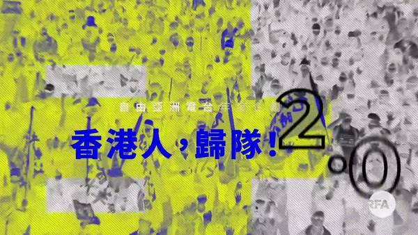 【抗爭2.0_香港人,歸隊!】浴火重生
