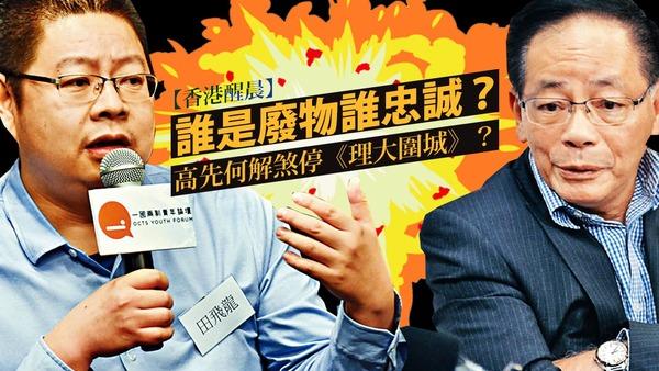 【香港醒晨】谁是废物谁忠诚?高先何解煞停《理大围城》?