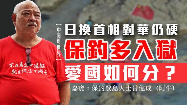 【中國與世界】日換首相對華仍硬 保釣多入獄 愛國如何分?