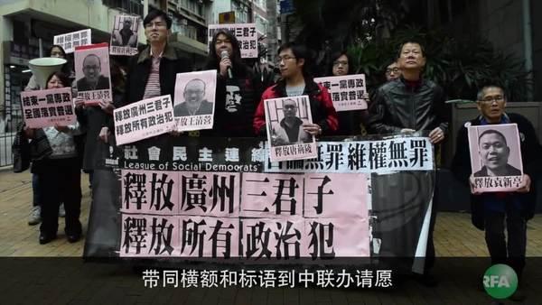 """香港政團遊行抗議""""廣州三君子""""判獄"""