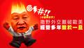 【中國與世界】撒野外交難破歐美 經營多年毀於一旦