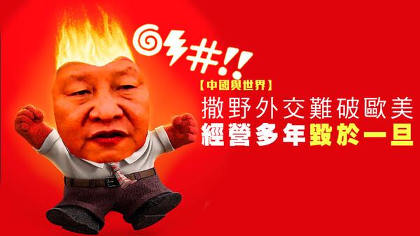 【中国与世界】撒野外交难破欧美 经营多年毁于一旦