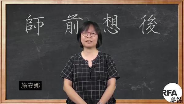 【師前想後】台港選舉大不同?