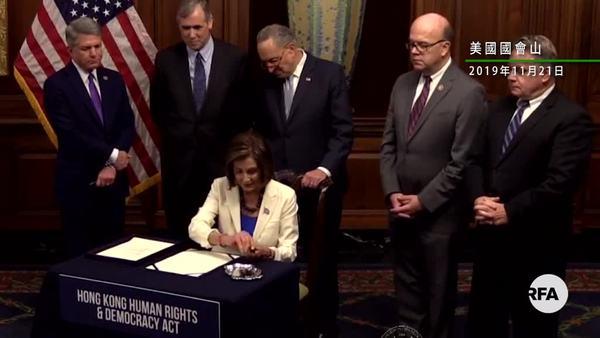 美国会众议长签署《香港人权与民主法案》 随即送交白宫作最后签署