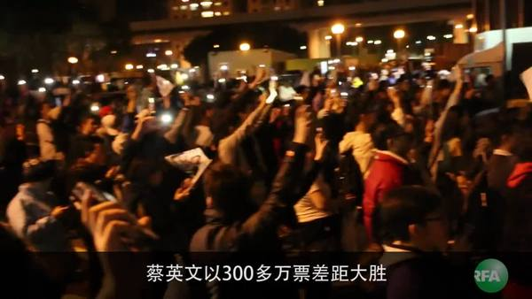 蔡英文:台灣再以選票展示民主精神