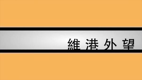 【维港外望】中共帝国已成 新冷战围堵有必要