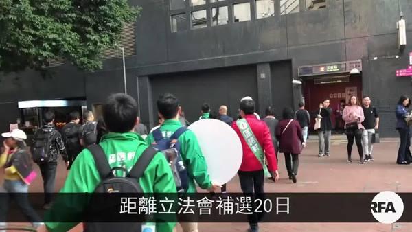 香港立法会下月补选 民调指民主派参选人支持度占优