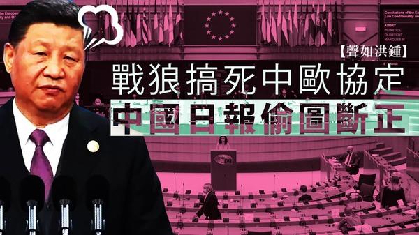 【聲如洪鍾】戰狼外交搞死中歐協定,《中國日報》偷圖斷正