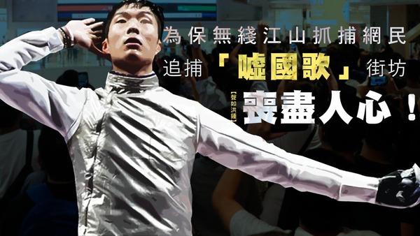 【聲如洪鍾】為保無綫江山抓捕網民,追捕「噓國歌」街坊喪盡人心