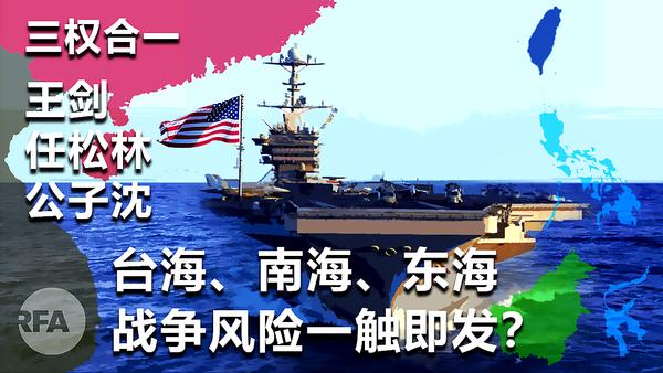 台海、南海、东海      战争凶险中谁与争锋? | 三权合一