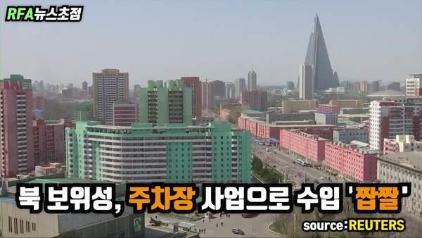 북 보위성, 주차장 사업으로 수입 '짭짤'