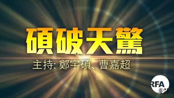 【硕破天惊】游说美国有何理据?郭荣铿进退失据!