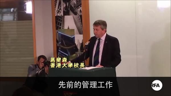 港大校長馬斐森否認辭職涉政治理由