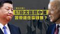 【聲如洪鍾】G7印太謀算中國,習帝連任靠戰狼?