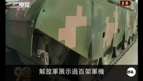 习近平内蒙古主持解放军建军90周年阅兵