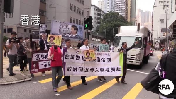 香港政党游行至中联办抗议修宪