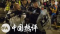 中国军队接管香港?美中贸易战再次升级 | 中国热评