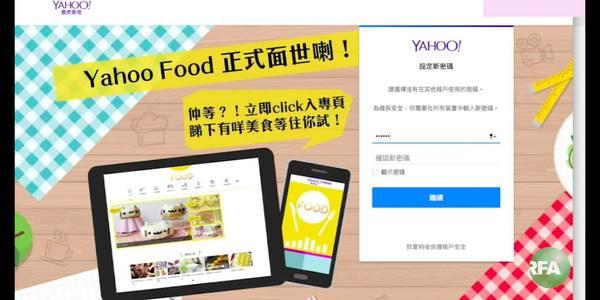 【翻墙问答】雅虎5亿帐户密码泄漏  中国用户受影响