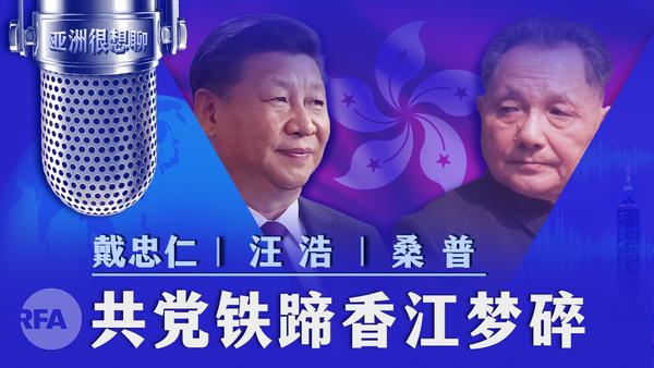 中共鐵蹄香江夢碎(戴忠仁,汪浩,桑普)|亞洲很想聊