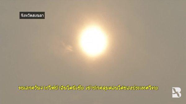 หมอกควันจากไฟไหม้ป่าอินโดนีเซีย วิกฤตปกคลุมภาคใต้ของไทย