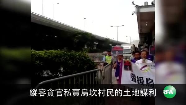 公民黨中聯辦外抗議 聲援烏坎村民