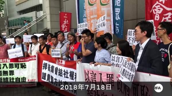 政治團體到警總抗議取締民族黨