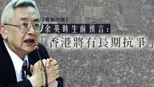 【聲如洪鍾】余英時生前預言 香港將有長期抗爭
