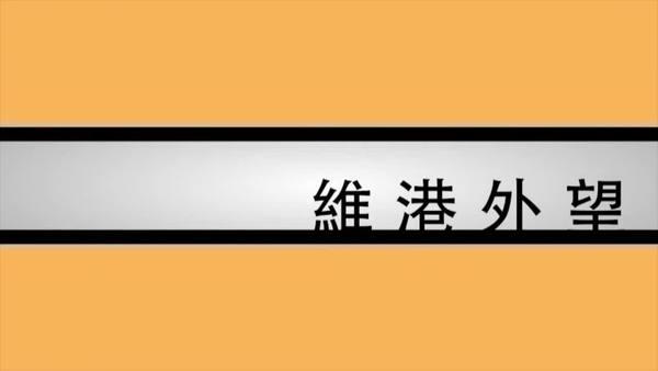 【維港外望】北京期望民主黨打救 中期選取後幻想破滅