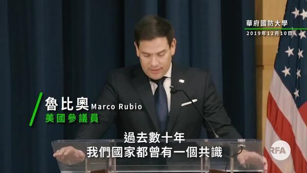 鲁比奥国防大学演讲批中国愈有钱愈专制