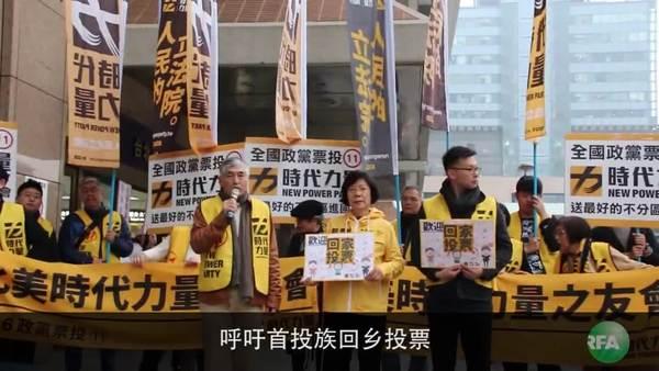 """台灣""""首投族""""望未來政治有新轉變"""