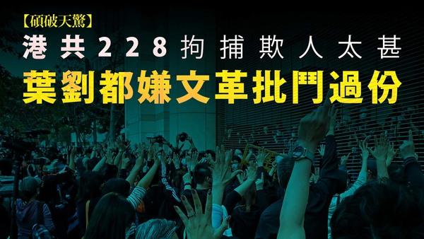【碩破天驚】港共228拘捕欺人太甚,葉劉都嫌文革批鬥過份